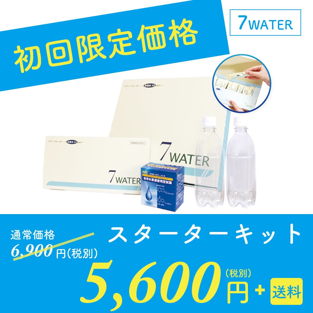 7water/スターターキット【初回限定】